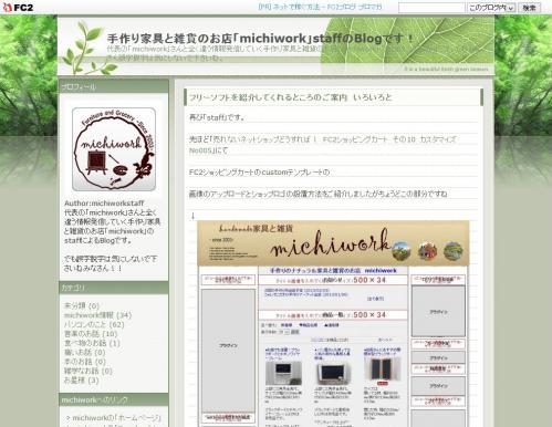 FC2Blog テンプレート001
