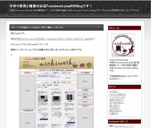 FC2Blog テンプレート002
