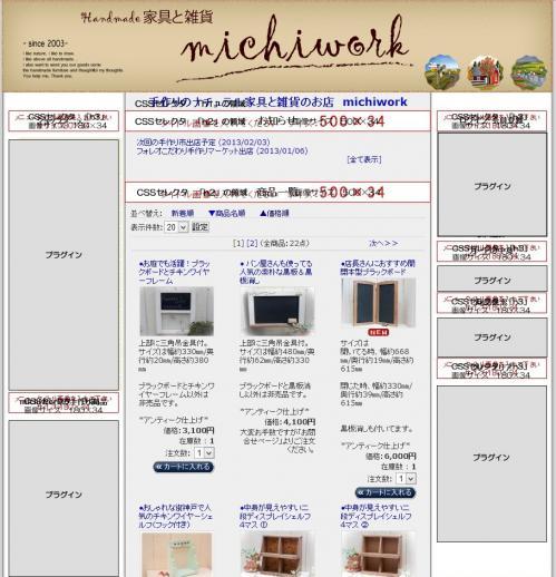 FC2カートcustom009-03