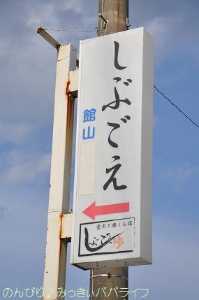 tateyama201302011.jpg