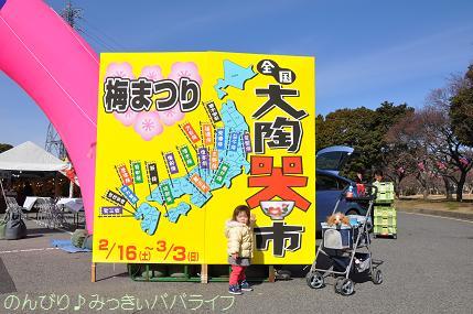 umematsuriomiya04.jpg