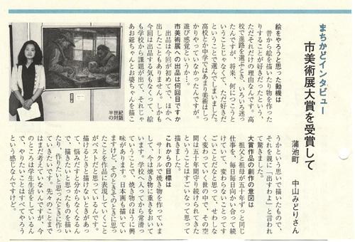 1998年7月 広報とこなめ