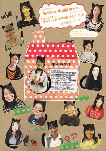中山社中2012猫展