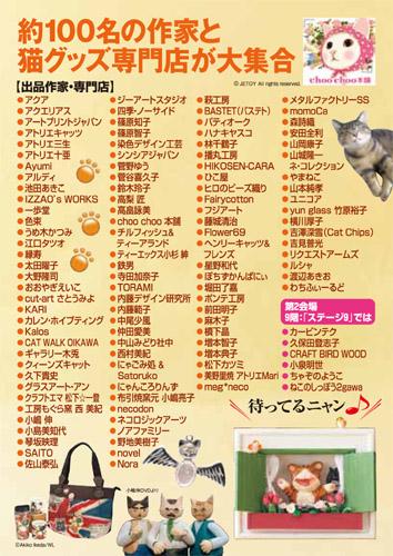 「まるごと猫フェスティバル」DM