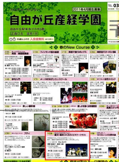 jiyugaokasankei_convert_20110417215306.jpg