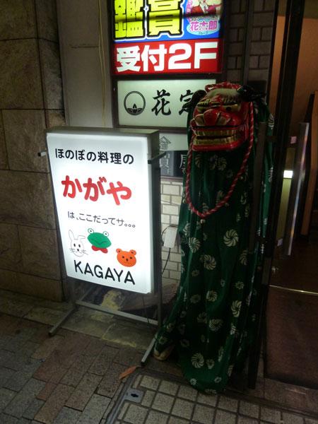 KAGAYA1.jpg