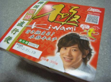 2011.12.19 日常 ドヤ顔キムチ鍋w 4