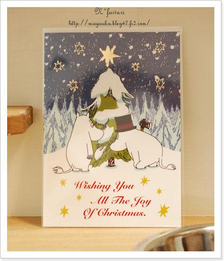 ムーミンのクリスマスカード♪