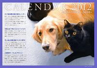 20111222_nekobiyoribanner.jpg