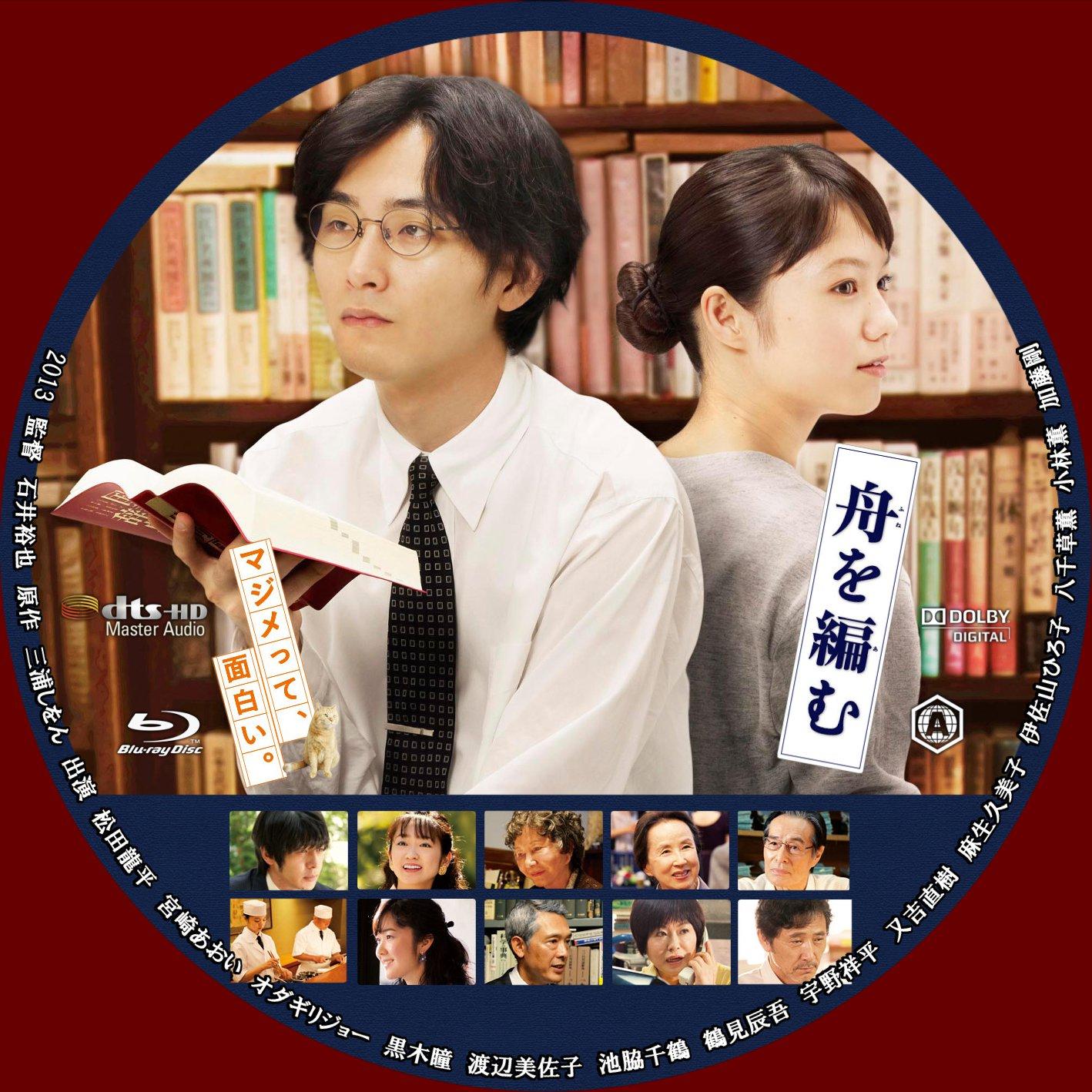 NAVER まとめ【映画】舟を編む DVDラベルまとめ