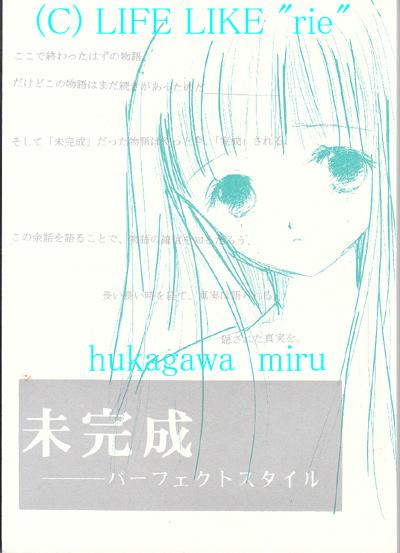 mikanseihyo1.jpg