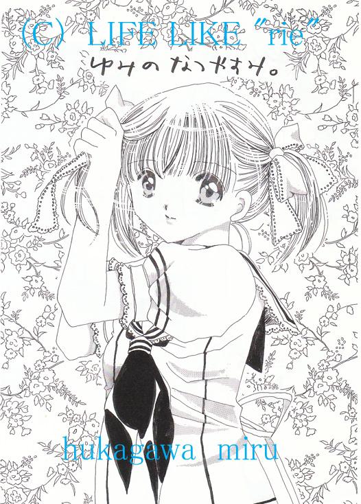 yuminonatu1.jpg