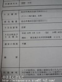 罹災証明書2