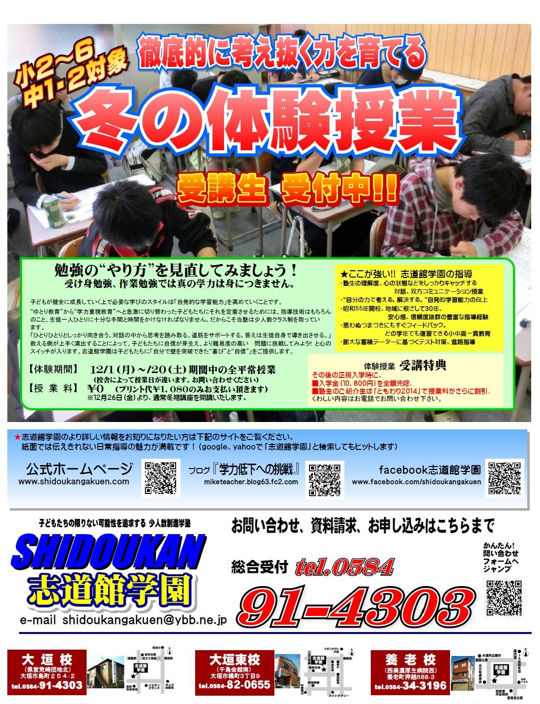 2014冬期講座web広告①