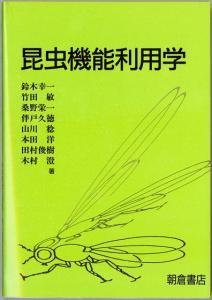 昆虫機能利用学