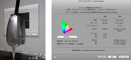 モニタープロファイル作成12.01.05