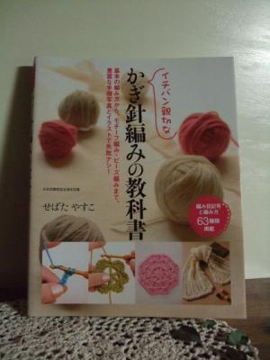 かぎ針編みの本