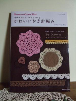 モチーフ編みの本