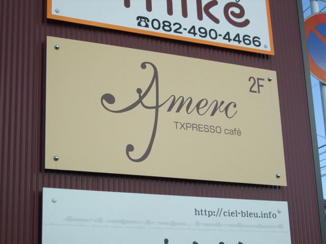 『Amerc(アメルク)』看板