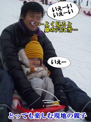 雪遊びP1270398