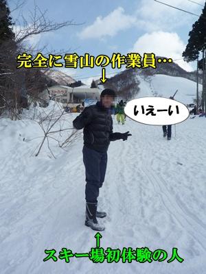 雪遊びP1270392