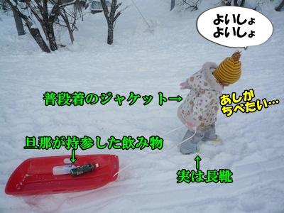 雪遊びP1270391