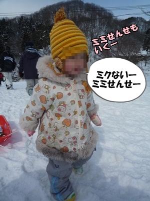 雪遊びP1270389