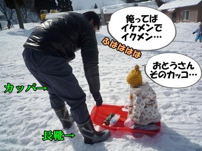 雪遊びP1270385