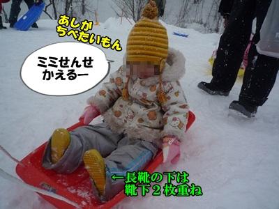 雪遊びP1270408