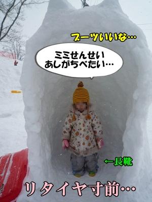 雪遊びP1270400