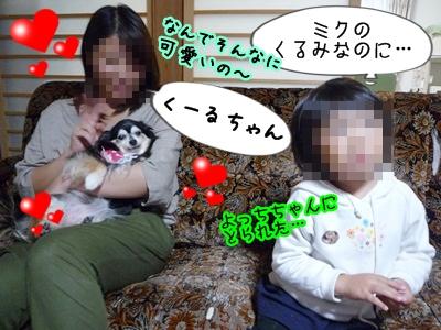 くるみP1320759
