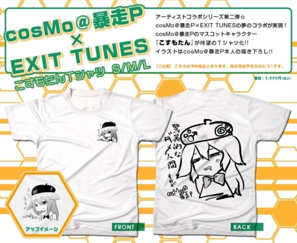 cosmo_tshirt_re.jpg