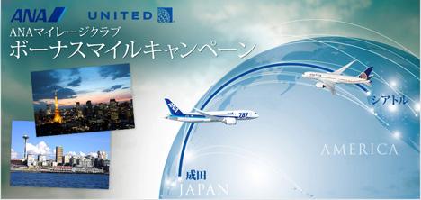 ANAユナイテッド航空 ボーナスマイルキャンペーン