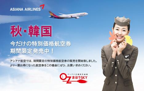 秋・韓国 今だけの特別価格航空券