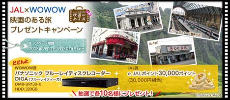 JAL×WOWOW 映画のある旅プレゼントキャンペーン