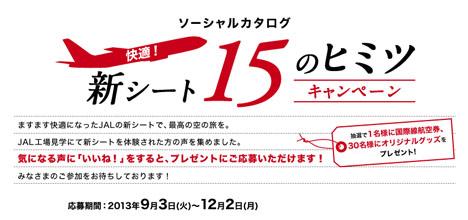 JAL国際線 - 快適!新シート15のヒミツ