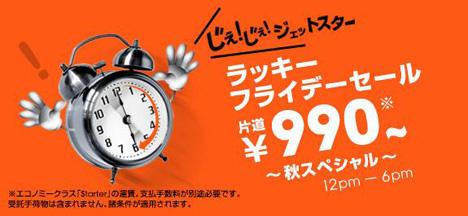 ジェットスター秋の990円スペシャル