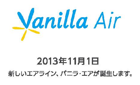 バニラ・エア公式サイト