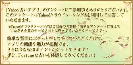 Yahoo!占いアプリ