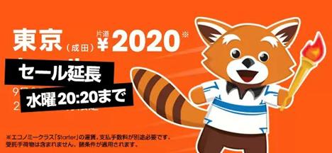 東京オリンピック開催記念2,020円セール