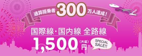 100万人達成記念 Sale ! Peach