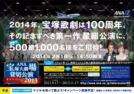 宝塚大劇場貸切公演キャンペーン2013が始まりました!