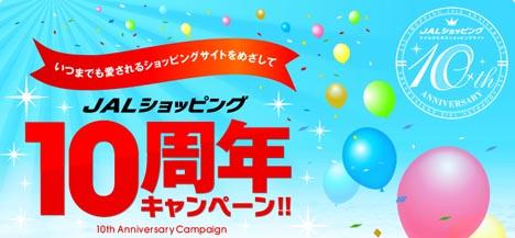 JALショッピング10周年キャンペーン