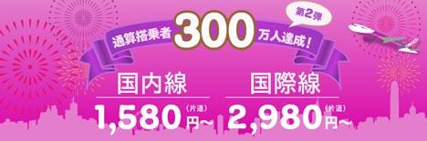 300万人達成記念 Sale ! 第2弾
