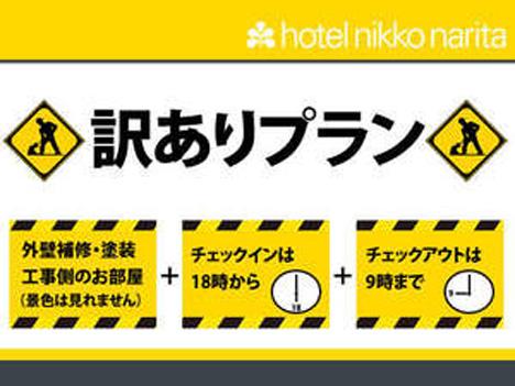 ホテル日航成田、訳ありプラン格安で販売