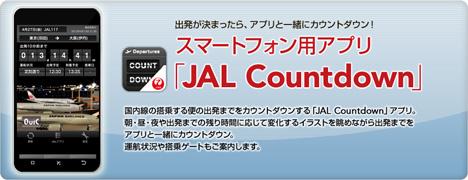 スマートフォン用アプリ「JAL Countdown」
