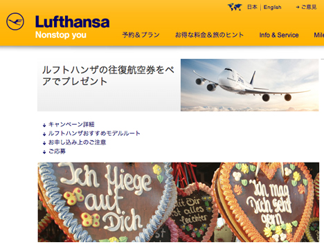 ルフトハンザの往復航空券をペアでプレゼント