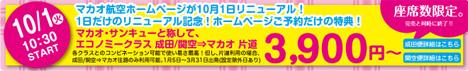 マカオ航空 1日 限りのキャンペーン開催!