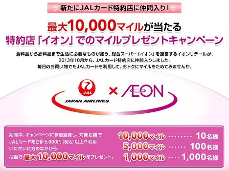 JALカード - イオンキャンペーン