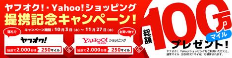 ANA マイレージモール ヤフオク!&Yahoo!ショッピング提携開始!